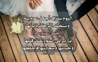 كلام يوصف جمال العروسة