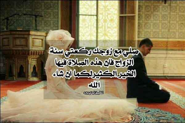 نصائح للعروسة ليلة الدخلة