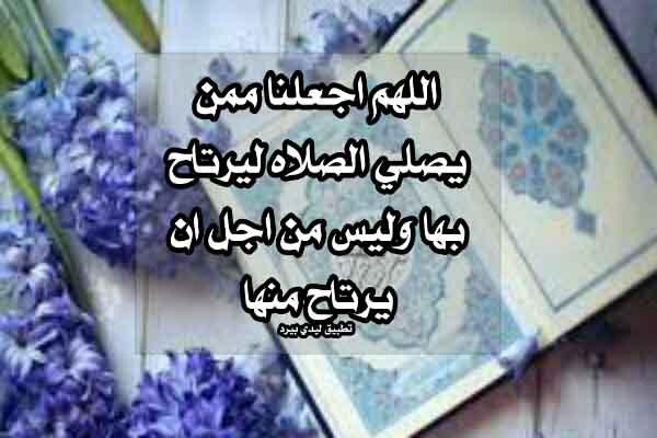 دعاء التوبة لتارك الصلاة