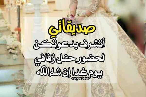عبارات دعوة العروس لصديقاتها