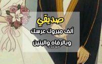 كلام لصديقي العريس