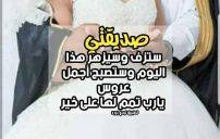 كلمات اهداء للعروس