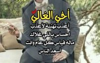 تهنئة الاخ بالعيد