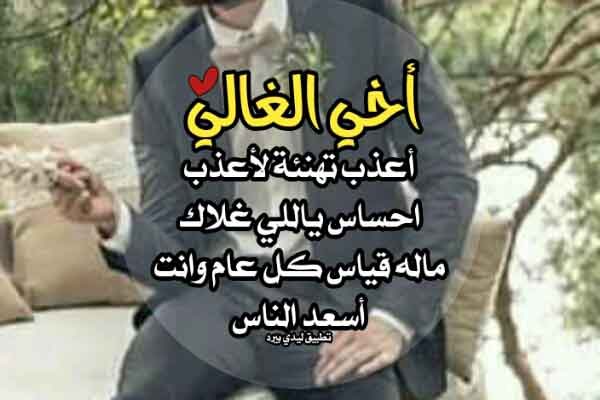 تهنئة الاخ بالعيد ليدي بيرد