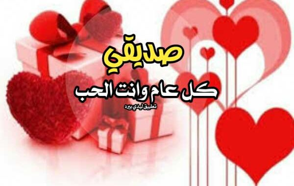 تهنئة عيد الحب لصديقي