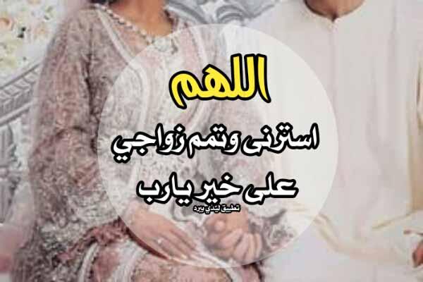 دعاء الستر والزواج