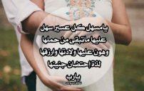 دعاء تسهيل الولادة للحامل