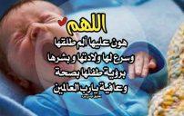 دعاء لتسريع الولادة