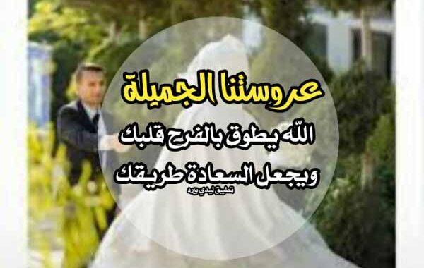 دعاء للعروس بالتوفيق