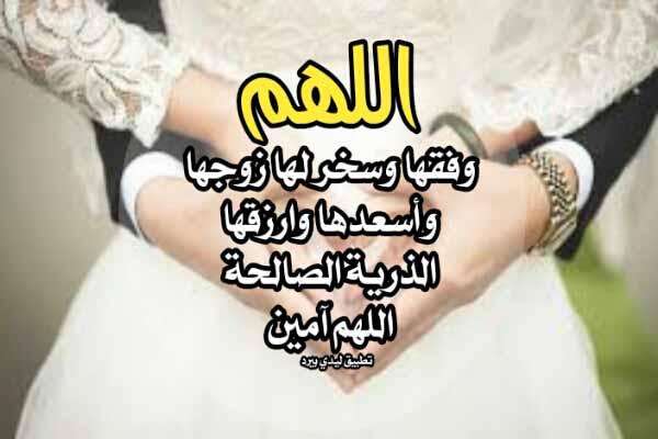 دعاء للعروس بعد الزواج