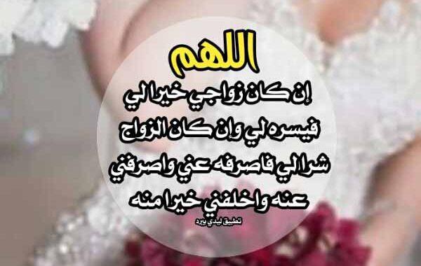 دعاء للعروس قبل الزواج