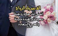 كلمات اهداء للعريس