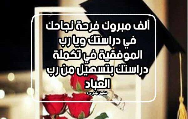 ألف مبروك النجاح عبارات مفهرس
