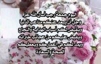 تهنئة جمعة رجب للاصدقاء