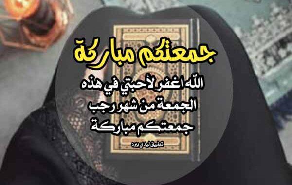 تهنئة جمعة رجب