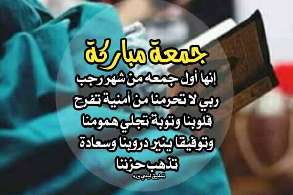 دعاء اول جمعة رجب