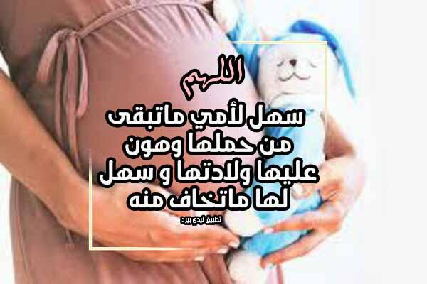 دعاء لامي الحامل