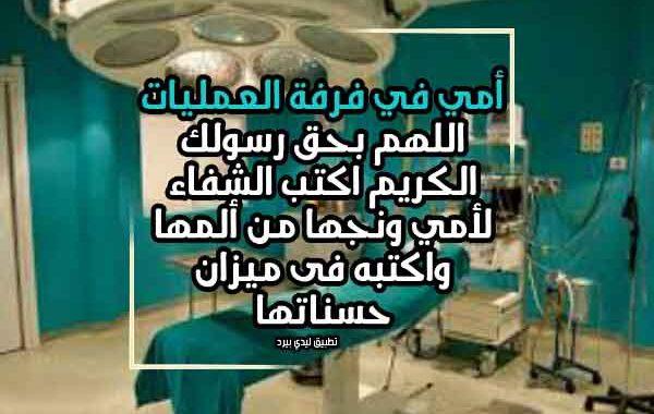 دعاء لامي في غرفة العمليات