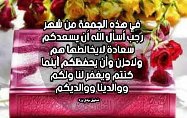 رسائل جمعة رجب
