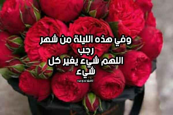 رسائل دعاء جمعة رجب للاحبة