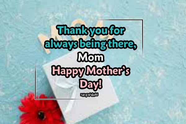 رسائل عيد الام بالانجليزي مترجمة
