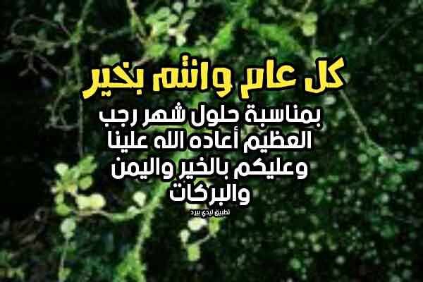 عبارات تهنئة حلول شهر رجب