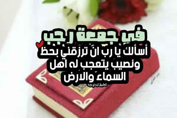 عبارات عن جمعة رجب
