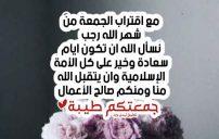 عبارات عن قرب جمعة رجب