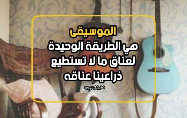 كلام جميل عن الموسيقى