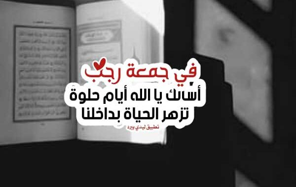 كلام جميل عن جمعة رجب
