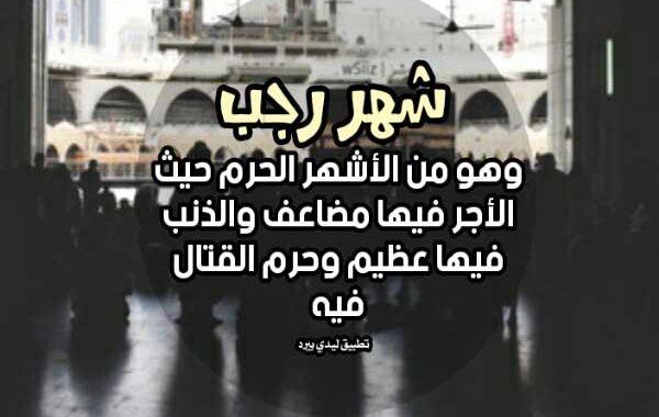 كلمات عن شهر رجب