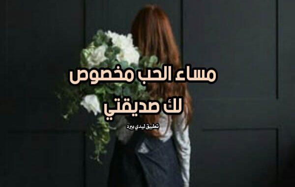 مساء الحب لصديقتي