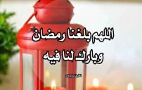 تهنئة رمضان بالاسماء
