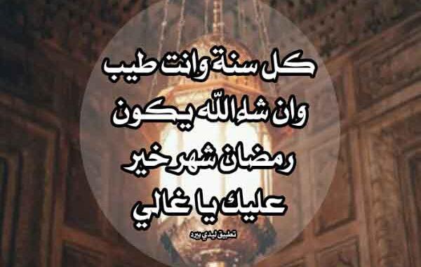 تهنئة رمضان لابن خالي
