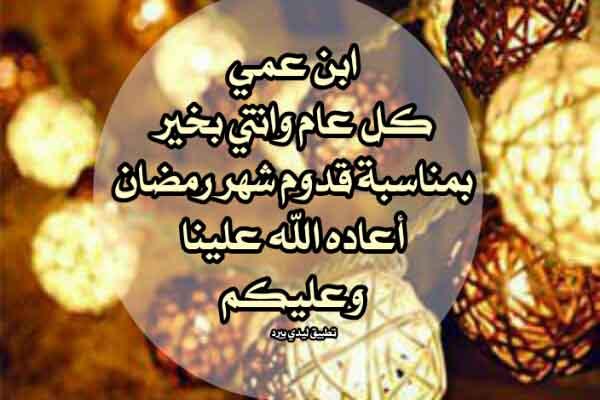 تهنئة رمضان لابن عمي