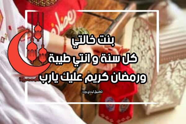 تهنئة رمضان لبنت خالتي
