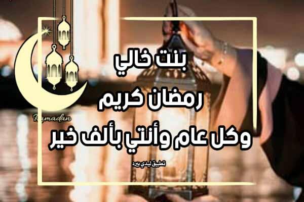 تهنئة رمضان لبنت خالي