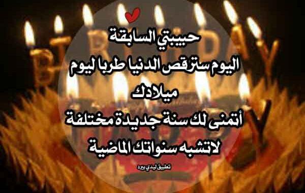 تهنئة عيد ميلاد حبيبتي السابقة