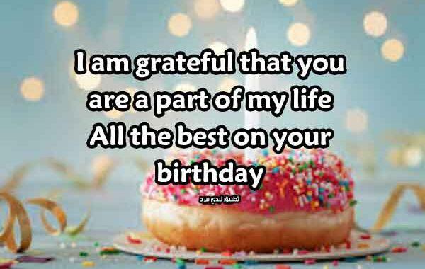 تهنئة عيد ميلاد صديقتي بالانجليزي