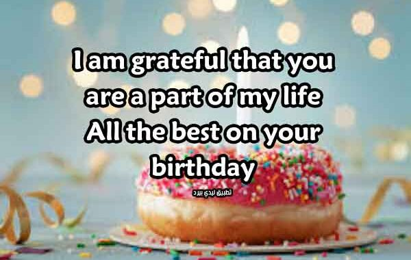 تهنئة عيد ميلاد صديقتي بالانجليزي ليدي بيرد