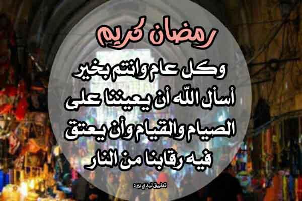 تهنئة كل عام وانتم بخير رمضان كريم