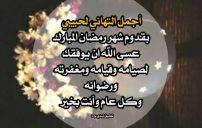 رسائل رمضان كريم حبيبي