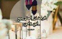 رمضان احلى مع امي وابي