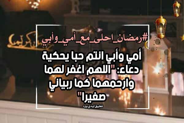 رمضان احلى مع امي وابي 2