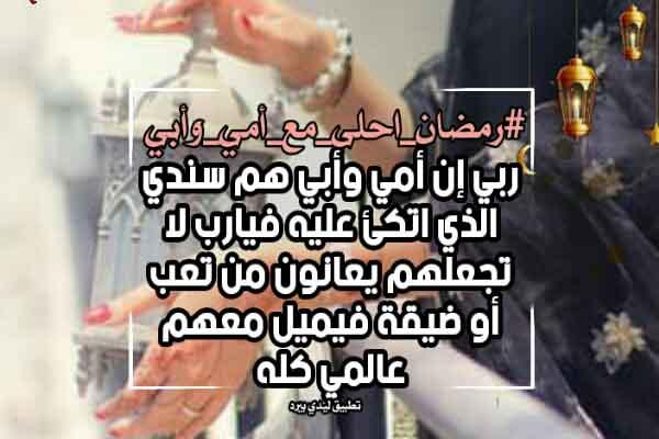 رمضان احلى مع امي وابي 3