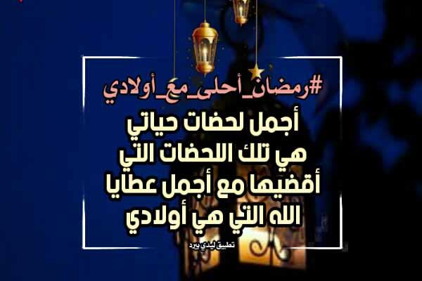 رمضان احلى مع اولادي 1