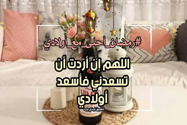 رمضان احلى مع اولادي 2