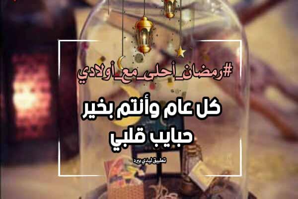 رمضان احلى مع اولادي 3