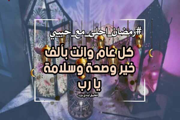 رمضان احلى مع حبيبي 1