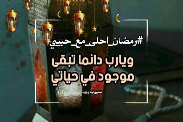 رمضان احلى مع حبيبي 2